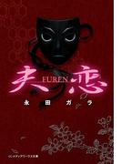 夫恋 -FUREN-(メディアワークス文庫)