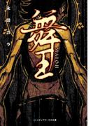 舞王 -MAIOH-(メディアワークス文庫)