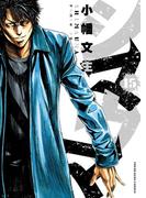 シマウマ(15)(YKコミックス)