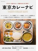 東京カレーナビ いま食べておきたい東京のカレーガイド (タツミムック)(タツミムック)