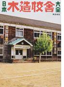 日本木造校舎大全 懐かし校舎をめぐる旅