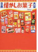 日本懐かしお菓子大全 (タツミムック)(タツミムック)
