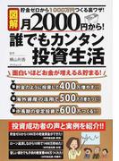 図解月2000円から!誰でもカンタン投資生活 (タツミムック)(タツミムック)
