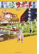 日本昭和珍スポット大全 (タツミムック)(タツミムック)