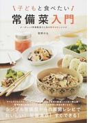 子どもと食べたい常備菜入門 オーガニック料理教室で人気の簡単&安心レシピ (タツミムック)(タツミムック)