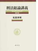 刑法総論講義 第5版