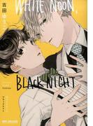 WHITE NOON,BLACK NIGHT (ビーボーイコミックスデラックス)