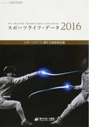 スポーツライフ・データ スポーツライフに関する調査報告書 2016