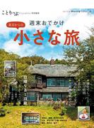 【期間限定価格】ことりっぷマガジン特別編集 東京からの小さな旅