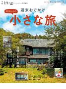 ことりっぷマガジン特別編集 東京からの小さな旅(ことりっぷ)