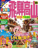 【期間限定価格】まっぷる 飛騨高山 白川郷・下呂温泉'18(まっぷる)