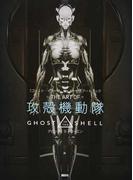 THE ART OF攻殻機動隊GHOST IN THE SHELL 『ゴースト・イン・ザ・シェル』公式アートブック