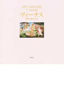 ヴィーナス 豊饒なる愛と美の女神 ART GALLERY テーマで見る世界の名画 1 (ART GALLERY テーマで見る世界の名画)