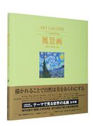 風景画 自然との対話と共感 ART GALLERY テーマで見る世界の名画 3