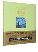 ART GALLERY テーマで見る世界の名画  3 風景画 自然との対話と共感