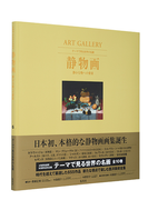 静物画 静かな物への愛着 ART GALLERY テーマで見る世界の名画 6