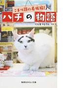 こまり顔の看板猫!ハチの物語 (集英社みらい文庫)(集英社みらい文庫)
