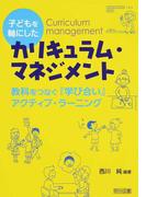 子どもを軸にしたカリキュラム・マネジメント 教科をつなぐ『学び合い』アクティブ・ラーニング