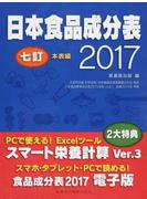 日本食品成分表 七訂 2017本表編