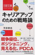 キャリアアップのための戦略論 (日経文庫)(日経文庫)
