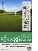 いくつになってもスコアは縮まる!!生涯ゴルフの極意 (日経プレミアシリーズ)(日経プレミアシリーズ)