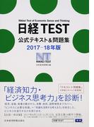 日経TEST公式テキスト&問題集 2017−18年版
