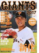 ジャイアンツ 2017 (Yomiuri Special)