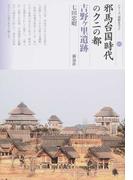 邪馬台国時代のクニの都 吉野ケ里遺跡 (シリーズ「遺跡を学ぶ」)