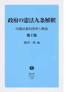 政府の憲法九条解釈 内閣法制局資料と解説 第2版