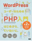 WordPressユーザーのためのPHP入門 はじめから、ていねいに。 第2版