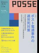 POSSE 新世代のための雇用問題総合誌 vol.34 ポスト電通事件の過労死対策