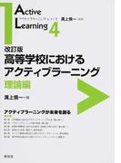 高等学校におけるアクティブラーニング 改訂版 理論編