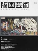 版画芸術 見て・買って・作って・アートを楽しむ No.175(2017春) 特集歌川国芳