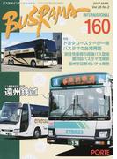 バスラマインターナショナル 160(2017MAR.)