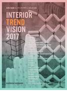 インテリアトレンドビジョン 世界の最新インテリアデザインがわかる本 2017