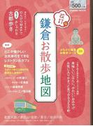 【アウトレットブック】鎌倉お散歩地図 改訂版 (Gakken Mook)