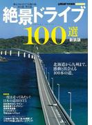【アウトレットブック】絶景ドライブ100選 新装版
