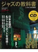 【アウトレットブック】ジャズの教科書 ニッポンJAZZ紀行 CD付 (大人のたしなみシリーズ)