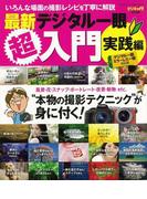 【アウトレットブック】最新デジタル一眼超入門 実戦編 (GAKKEN CAMERA MOOK)(Gakken camera mook)