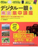 【アウトレットブック】デジタル一眼構図集中講座 (GAKKEN CAMERA MOOK)(Gakken camera mook)
