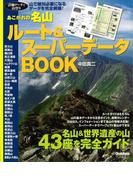 【アウトレットブック】あこがれの名山ルート&スーパーデータBOOK