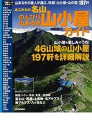 【アウトレットブック】あこがれの名山のんびり山あるき山小屋ガイド