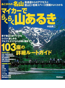 【アウトレットブック】あこがれの名山マイカーでらくらく山あるき