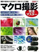 【アウトレットブック】マクロ撮影完全マスター (GAKKEN CAMERA MOOK)(Gakken camera mook)