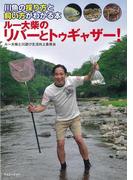 【アウトレットブック】ルー大柴のリバーとトゥギャザー! 川魚の採り方と飼い方がわかる本 (アクアライフの本)