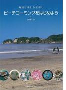 【アウトレットブック】ビーチコーミングをはじめよう-海辺で楽しむ宝探し