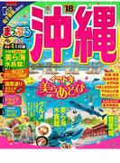 【期間限定価格】まっぷる 沖縄'18(まっぷる)