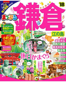 まっぷる 鎌倉 江の島 '18(まっぷる)