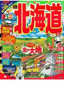 まっぷる 北海道'18(まっぷる)