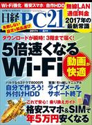 日経PC21 2017年4月号